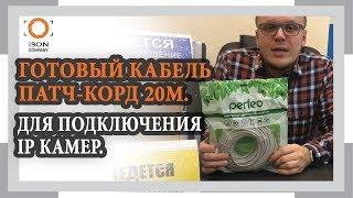 ОБЗОР ГОТОВЫХ ПАТЧ КОРДОВ ВИТОЙ ПАРЫ 20 МЕТРОВ