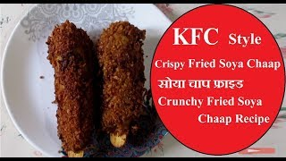 Fried Soya Chaap Recipe - KFC Style Crispy fried Soya Chaap - सोया चाप फ्राइड