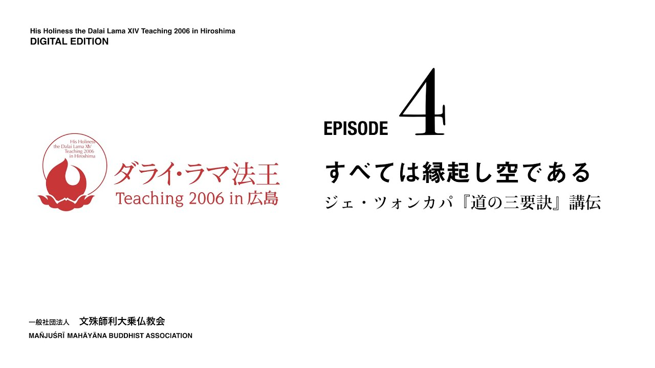 Episode 4 すべては縁起し空である -- ダライ・ラマ法王 Teaching in 広島 2006 公式伝授録