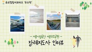 서울추모공원 장례지도사 인터뷰썸네일