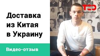 Доставка товара из Китая в Украину(, 2016-04-26T16:10:21.000Z)