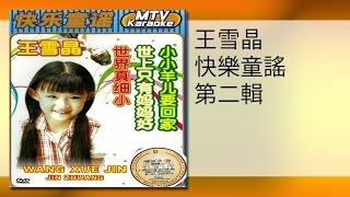 王雪晶 - 世界真细小(MTV)shi jie zhen xi xiao