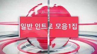 일반인트로 모음1집 회사소개영상제작