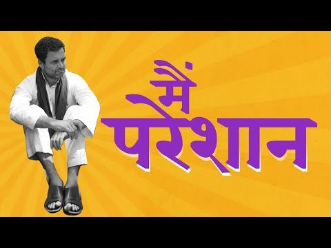 Funny Song | Rahul Gandhi Funny Video Song | मैं परेशान, परेशान, परेशान