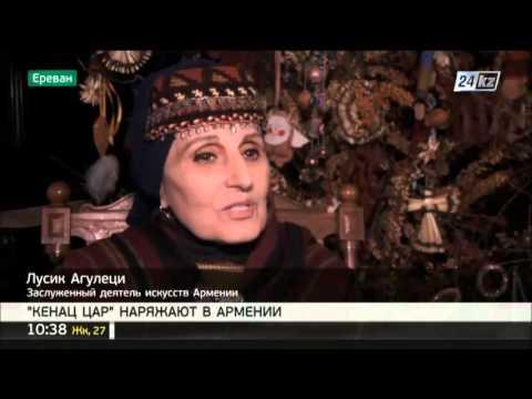 Древние новогодние традиции возрождают в Армении