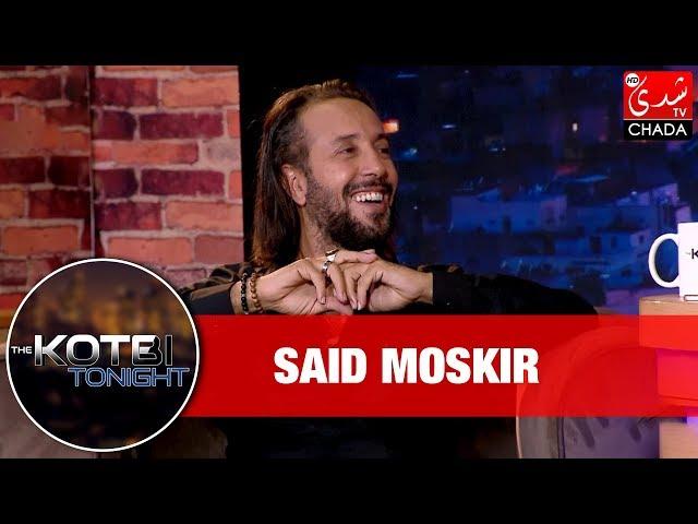 THE KOTBI TONIGHT : SAID MOSKIR - الحلقة الكاملة