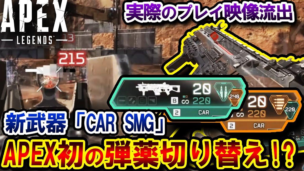 """【衝撃】""""新武器CAR"""" の映像が流出!?ダメージ、DPSなど詳しい性能を解説します!   ApexLegends"""