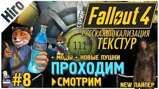 FALLOUT 4 - РУССКАЯ ЛОКАЛИЗАЦИЯ ТЕКСТУР ОТ HIRO! /СМОТРИМ, ОБЩАЕМСЯ ПРОХОДИМ / + МОДЫ / # 8