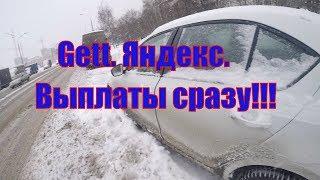 Яндекс. Gett. Переписки со зрителями. Моментальные выплаты Gett/StasOnOff