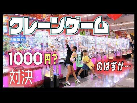 クレーンゲーム1000円対決!?のはずが…【ほのぼの番組】