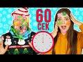 Успеть за 60 секунд! Новогодняя одна минута челлендж 🐞 Эльфинка