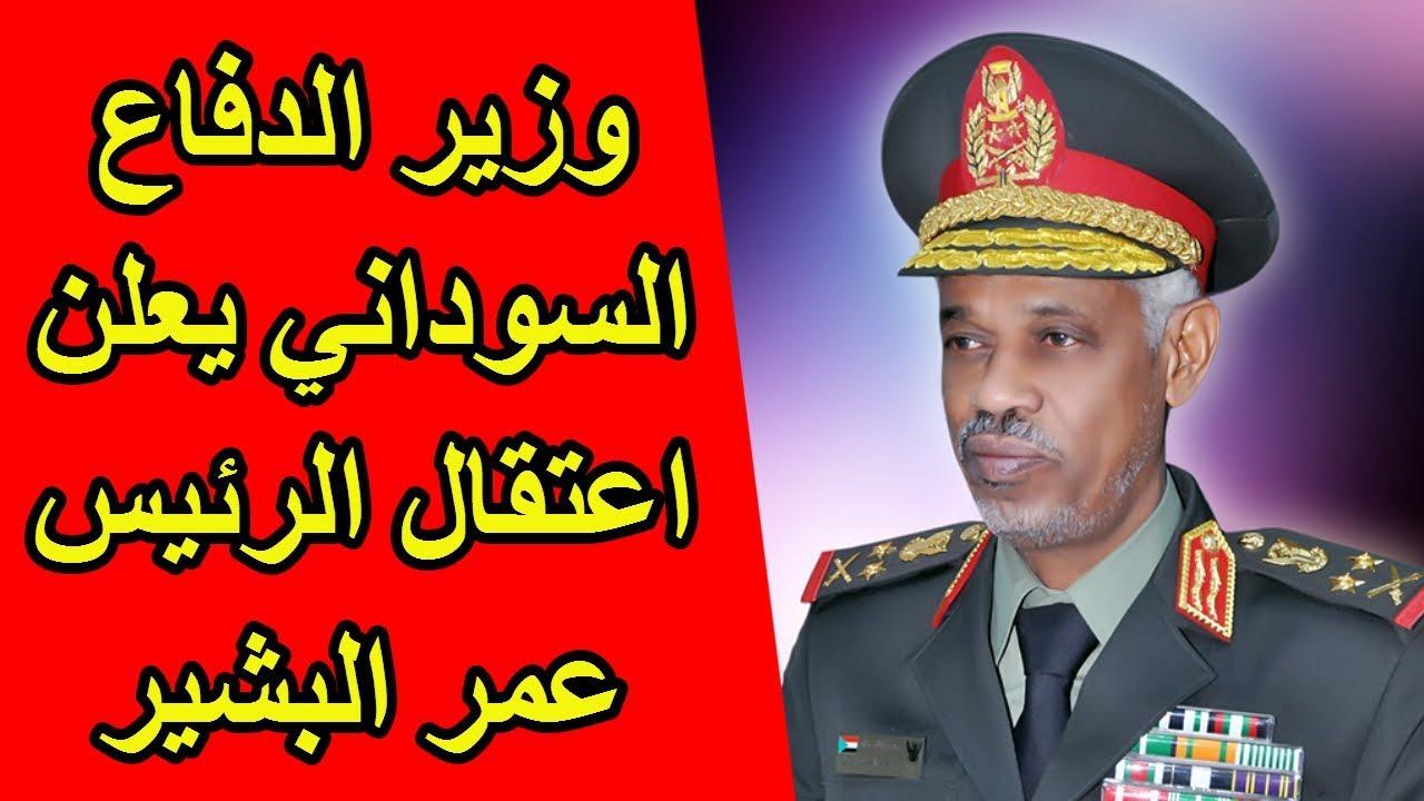 اخبار السودان اليوم - YouTube