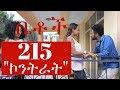 "Betoch - ""ኮንትራት"" Betoch Comedy Ethiopian Series Drama Episode 215"