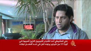 المشيطي.. من مصابي الثورة الليبية يحلم بغد أفضل