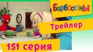 БАРБОСКИНЫ -151 серия. Романс. Премьера 30 Октября
