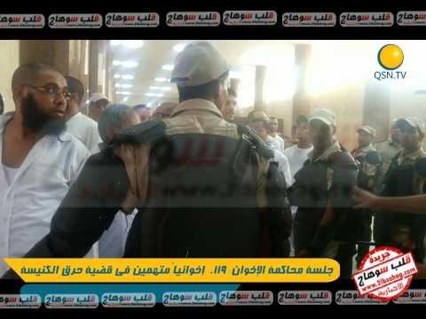 قلب سوهاج   محاكمة 119 من الإخوان متهمين فى قضية حرق كنيسة سوهاج