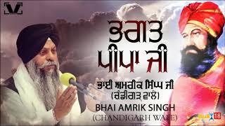 ਭਗਤ ਪੀਪਾ ਜੀ | New Katha 2017 | Bhai Amrik Singh Ji (Chandigarh Wale) | V gurbani