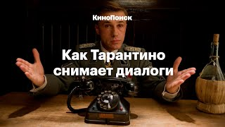 Download Как Тарантино снимает диалоги Mp3 and Videos