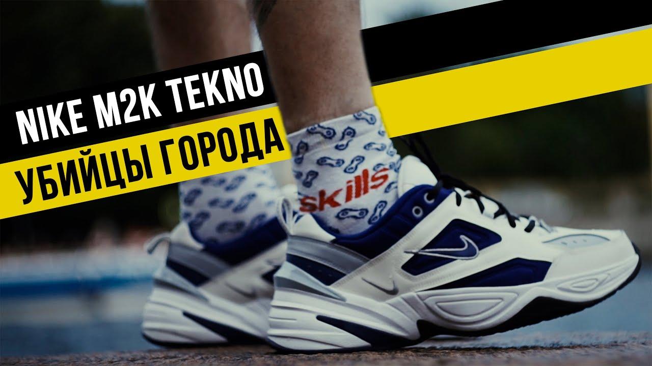 NIKE M2K TEKNO: ТЕСТ КРОССОВОК