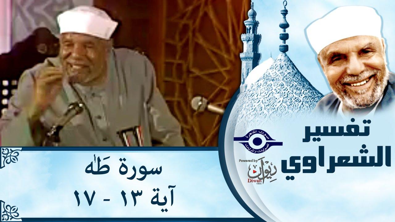 وأقم الصلاة لذكري للشيخ الشعراوي Youtube
