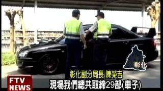愛車亂改裝 警開29張取締單-民視新聞