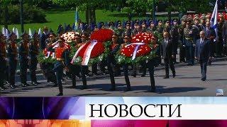 Владимир Путин, Биньямин Нетаньяху и Александр Вучич возложили венки к Могиле Неизвестного Солдата.
