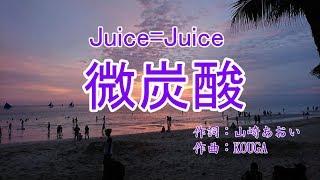 Juice=Juice - 微炭酸 カラオケ 風景写真