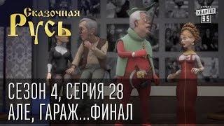 Сказочная Русь, сезон 4, серия 28. Але, гараж...Финал.