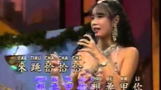 Ai Cing E Cha Cha
