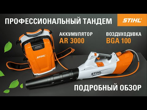 Обзор воздуходувки STIHL BGA 100 и ранцевого аккумулятора AR 3000