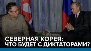 Северная Корея: что будет с диктаторами? | Радио Донбасс.Реалии