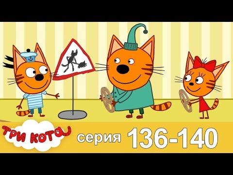 Три Кота | Сборник | Серия 136 - 140 | Мультфильмы для детей