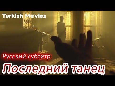 Последний танец - турецкое кино - (русские субтитры)