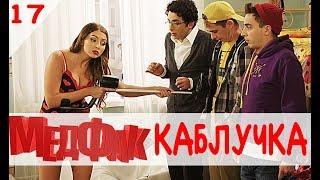 МедФак - Каблучка. 17 серія | Новий серіал від Дизель Студио!
