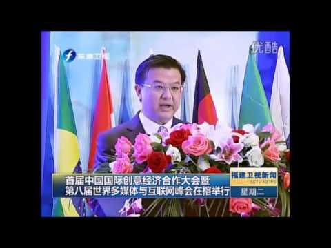 World Summit on Internet & Multimedia Fuzhou 2012 - Presentación Internacional SIU/FIAM Academy