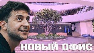 Новое место работы для Зеленского - Офис Президента Украины