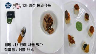 23. 내 안에 서울 …