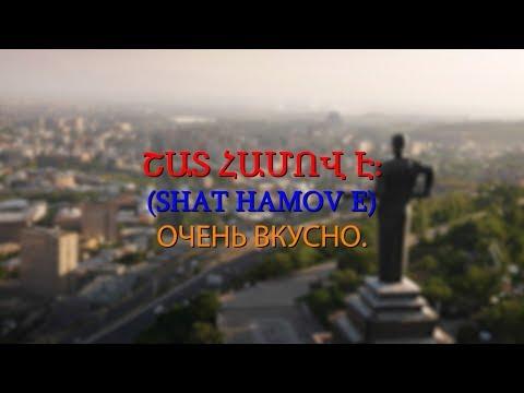 Армянский язык  Самоучитель. Урок 20