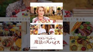 マダム・マロリーと魔法のスパイス (日本語吹替版) thumbnail