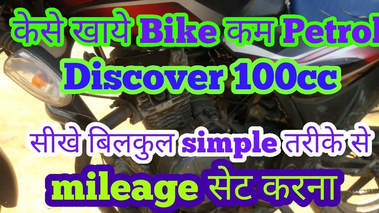 bajaj discover 100 cc mileage setting 2018  discover 100 cc avarage  settinge 2018  100cc dts- si