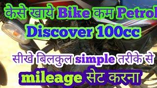 bajaj discover 100 cc mileage setting 2018. discover 100 cc avarage settinge 2018. 100cc dts- si