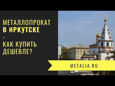 Металлопрокат Иркутск | Как купить арматуру, швеллер, трубу и др. металл дешевле в Иркутске