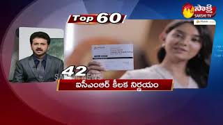 Sakshi Speed News   News@60   Top Headlines@6AM - 21st May 2021   Sakshi TV