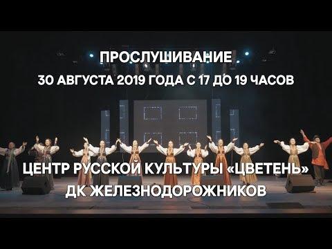 """видео: КУРГАН. ПРОСЛУШИВАНИЕ В ФОЛЬКЛОРНЫЙ АНСАМБЛЬ """"ПОТЕХА"""""""