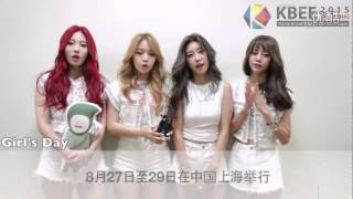 150804 KBEE2015 韓國女子組合 Girl 's Day (걸스데이) 祝賀詞