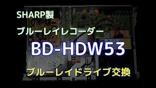 BD-HDW53 ブルーレイドライブ交換(ブルーレイレコーダー) ブルーレイレコーダー 検索動画 30