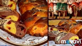 Румынский праздничный козонак, Cozonac