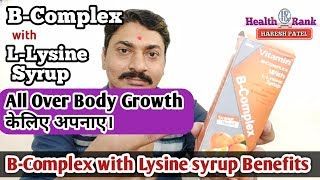 B-Complex with L-Lysine Syrup || Review and Benefits in Hindi || Health Rank