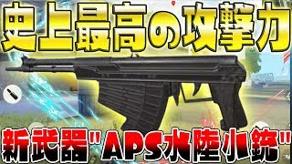 【荒野行動】最新アプデで史上最高の攻撃力を誇る新武器