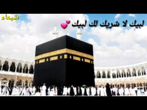 لبيك اللهم لبيك حالات واتس اب تكبيرات العيد //عيد الاضحى 2019||2020